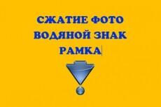 Уменьшу вес картинок без потери качества 23 - kwork.ru