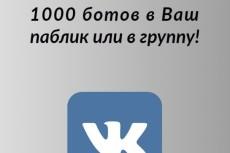 1500 лайков на ваши посты вк 3 - kwork.ru