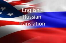 Технический перевод с английского на русский 7 - kwork.ru