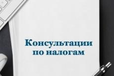 Подберу подходящую систему налогообложения 9 - kwork.ru