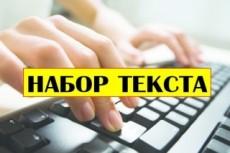 Грамотный набор текста, транскрибация 14 - kwork.ru
