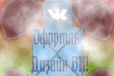 Оформлю аватарку Вконтакте (Дизайн) 10 - kwork.ru