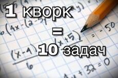 Помогу в решении учебных и-или научных задач по высшей математике 15 - kwork.ru