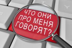 Напишу ТЗ на сайт интернет-магазин 14 - kwork.ru