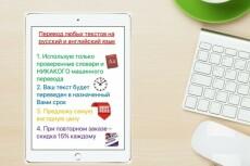 Переведу текст 24 - kwork.ru
