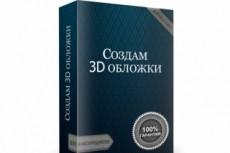 Сделаю 3D-коробку, книгу для вашего инфопродукта 33 - kwork.ru