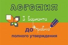 Не менее трех вариантов лого 10 - kwork.ru