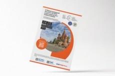 Календари 45 - kwork.ru