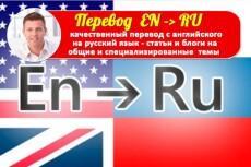 Сделаю перевод текста с русского на английский язык 3 - kwork.ru