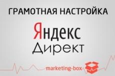 Контекстная  реклама 19 - kwork.ru