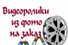 Слайд - Шоу из 50 фотографий, музыка, текст на фото 2 - kwork.ru