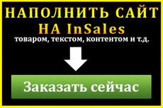 Наполнение сайта товаром или контентом 7 - kwork.ru