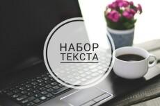 Наберу текст с любого формата. Рукописный, картинка. Грамотно и быстро 20 - kwork.ru