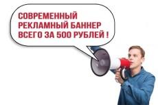 Сделаю классный рекламный баннер 25 - kwork.ru