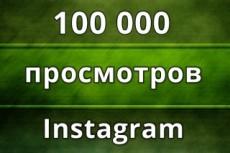 5000 просмотров одного или несколько видео в Инстаграм 11 - kwork.ru
