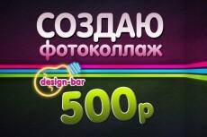 создам баннер 7 - kwork.ru