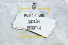 Создам дизайн страницы сайта в PSD 39 - kwork.ru