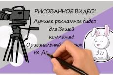 Сделаю музыкальный клип в стиле дудл 9 - kwork.ru