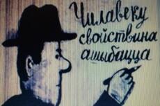 одержу победу над антиплагиатом 3 - kwork.ru