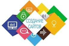 создам верстку сайта 13 - kwork.ru