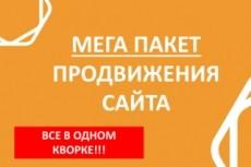 Улучшение поведенческого фактора - 2500 посетителей на сайт 34 - kwork.ru