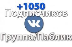 Подписчики в группу, паблик. Качество и Критерии 111 штук Вконтакте 20 - kwork.ru