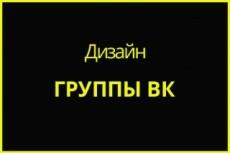 Уникальный дизайн группы ВК 27 - kwork.ru