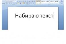Оформлю текст в Microsoft Word 17 - kwork.ru