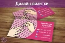 Дизайн открытки 36 - kwork.ru