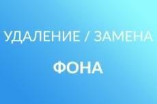 Дизайн блока сайта в PSD 48 - kwork.ru