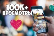 5000 просмотров одного или несколько видео в Инстаграм 23 - kwork.ru