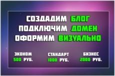 Сделаю сайт специалиста или блог 22 - kwork.ru