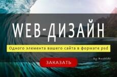 Дизайн сайта, редизайн в формате psd 3 - kwork.ru