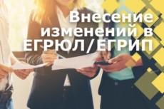 Выписки из егрп, егрюл 3 - kwork.ru