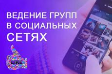 Проведу для вас конкурс в группе социальной сети вконтакте 4 - kwork.ru