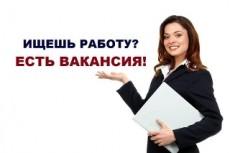 Резюме и вакансии 5 - kwork.ru