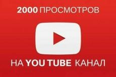 +2000 просмотров с удержанием вашего видео на youtube 22 - kwork.ru