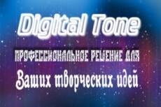 Напишу аранжировку в демо качестве 12 - kwork.ru