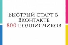 Продвижение вашей группы Вк +222 подписчика + 111 лайков +77 репостов 3 - kwork.ru