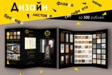 Дизайн визитки 102 - kwork.ru