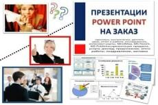 Оформлю диплом или реферат по ГОСТу 10 - kwork.ru