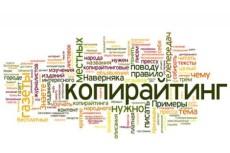 Профессиональный сбор семантики для контекстной рекламы 5 - kwork.ru