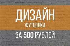 Индивидуальный дизайн пакета + визуализация 7 - kwork.ru
