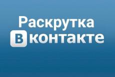 ВКонтакте - Вступившие - В паблик - группу. Качество 20 - kwork.ru