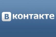 Наполню группу/страницу ОК постами на разные темы. Отложенный постинг 6 - kwork.ru