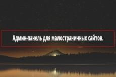 Админ на час. Настройка и администрирование сайта 13 - kwork.ru