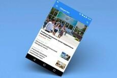 Недорого, разработка страницы Android приложения 19 - kwork.ru