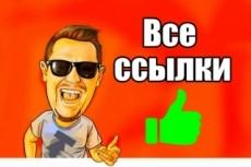Подключу оплату robokassa на лединг LPmotor 23 - kwork.ru