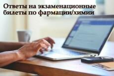 Поиск ответов на экзаменационные вопросы 21 - kwork.ru