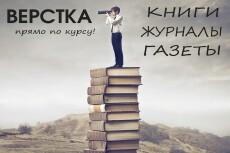 Сверстаю журнал 15 - kwork.ru